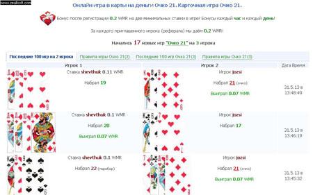 21 Игры Карточной Правила Очко рады